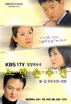 Yellow Handkerchief: the drama that turned me into a kdrama fan.