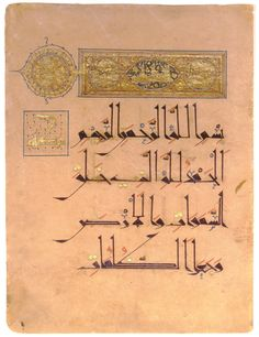 Leaf from a Koran with a vertical format, written in eastern Kufi Iran or Iraq; beginning of 12th century 26,5 × 19,9 cm