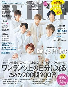 Movie Magazine, Tv Guide, Fangirl, Ebooks, Prince, King, Image, Japan, News