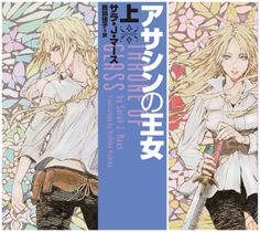 Japanese cover for THRONE OF GLASS. This might be my my favorite cover so far!