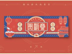Happy Chinese new year!Here is Chinese style~~XD spring festival type animation festival newyear spring website culture china web ux logo design app ui 平面 illustration icon branding Happy Chinese New Year, Chinese New Year Poster, Chinese New Year Design, Chinese Posters, New Years Poster, Happy New Year Design, Chinese Logo, Chinese Style, Traditional Chinese