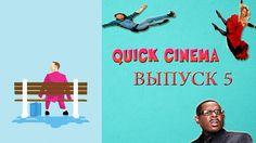 Quick Cinema | Выпуск 5 - Комедии, которые должен увидеть каждый