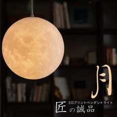 Pc Parts, Emergency Equipment, Best Interior, Traditional Outfits, Ceiling Lights, Japan, Celestial, Home Decor, Products