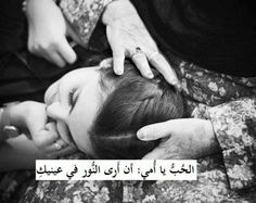 Image about mom in Mÿ Møthèr ❤️ Arabic Words, Arabic Quotes, My Personal Diary, True Love, My Love, To My Mother, Mom And Dad, Rings For Men, Dads