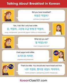 Let's now take a closer look at how studying Korean lessons with Infographics can help you reach your dream in up to half the time of normal video or audio lessons! Korean Phrases, Korean Words, Italian Phrases, Korean Language Learning, Learning Arabic, Learning Spanish, Learn Basic Korean, Language Study, Arabic Language