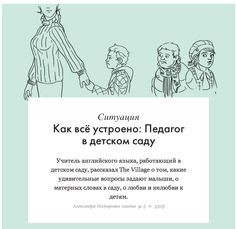 http://www.the-village.ru/village/situation/howto/130575-detskiy-sad