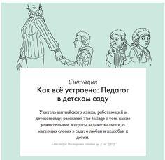 http://www.the-village.ru/village/situation/howto/130575-detskiy-sad