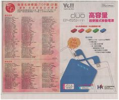 Won Hong Kong Emerging Brand Awards 2013 (@ Mingpao 13 Feb, Display Advertising, Hong Kong, Awards, Retail, Retail Merchandising