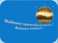 Майнинг криптовалюты. EOBOT и секреты