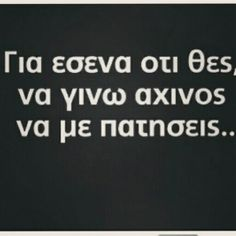Ό,τι θες Greek Memes, Funny Greek Quotes, Funny Qoutes, Funny Memes, Simple Words, Cool Words, Wise Words, Wisdom Quotes, Book Quotes