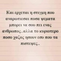 Life Philosophy, Greek Quotes, Math Equations, Feelings, Words, Phone, Telephone, Mobile Phones, Horses