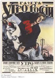 Image result for дореволюционные плакаты