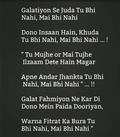 wapis aa k msg krta hun fajr tak. bunny make sure for nikkah is se kam mai bat ni khatm hogi i know that koi ni aega bar bar zaleel hone. Poet Quotes, Diary Quotes, Shyari Quotes, Love Quotes Poetry, True Love Quotes, Wisdom Quotes, Mixed Feelings Quotes, Hurt Feelings, Secret Love Quotes