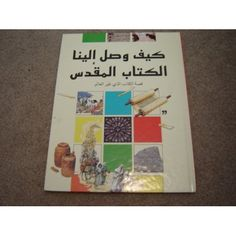 Amazon.com: How the Bible Came to Us (Arabic Edition) (9781843641032): Books $25.00
