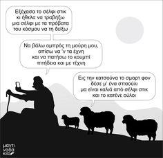 Εξέχασα το σέλφι στικ κι ήθελα να τραβήξω μια σέλφι με τα πρόβατα του κόσμου να τα δείξω