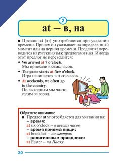 English Prepositions, English Idioms, English Phrases, Learn English Words, English Vocabulary, English Grammar, Russian Language, English Language, Learn Russian