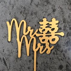 Mr and Mrs Double Happiness - Joy, Love - Cake Topper - for Asian Chinese Vietnamese Wedding, Tea Chinese Wedding Decor, Chinese New Year Decorations, 6 Cake, Japanese Tea Ceremony, American Wedding, Bridesmaids And Groomsmen, Crystal Wedding, Diy Wedding, Wedding Stuff