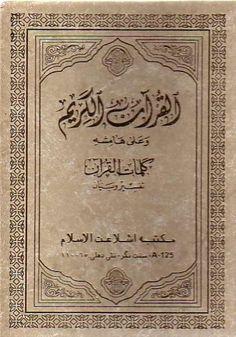 "Arabic: Quran Mushaf Madina Uthmani script (6"" x 8"") Hardback with Allah's name in Red"