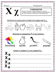 Greek Language, Speech And Language, Learn Greek, School Themes, Book Activities, School Projects, Alphabet, Kindergarten, Preschool