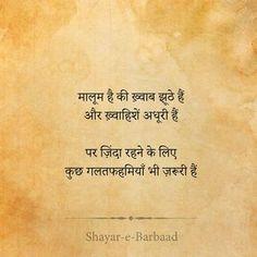 Pata hai fir bhi dil ye hi chahta hai ! Hindi Quotes Images, Shyari Quotes, My Diary Quotes, Hindi Quotes On Life, Motivational Quotes In Hindi, Poetry Quotes, True Quotes, Words Quotes, Inspirational Shayari