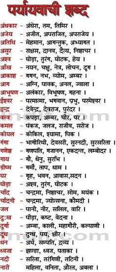 Ananda sanskrit google search namaste pinterest sanskrit find this pin and more on english language tips by santosh sharma fandeluxe Choice Image