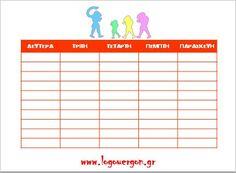 Εβδομαδιαίο πρόγραμμα μαθημάτων Καραγκιόζης