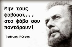Biologist, Greek Quotes, Beautiful Words, Poems, Romantic, Thoughts, Feelings, Queen, Hair
