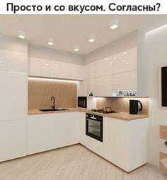 Kitchen Room Design, Kitchen Cabinet Design, Modern Kitchen Design, Home Decor Kitchen, Interior Design Kitchen, L Shape Kitchen, L Shaped Kitchen Designs, Home Entrance Decor, Small Apartment Interior