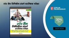 State Bank Clerical Cadre Preliminary Examination Books with 30% Off.