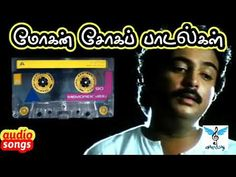 Mohan Sad Songs in Tamil   Mohan Hits   Mohan Love Sad Songs   80s Hits Songs   Ilayaraja Hits - YouTube Old Song Download, Audio Songs Free Download, Silk Thread Bangles Design, Tag Image, Me Me Me Song, Music, Youtube, Movie Posters, Musica