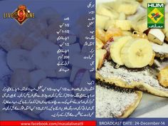 Sweet Dishes Recipes, Chef Recipes, Dessert Recipes, Cooking Recipes, Pakistani Desserts, Pakistani Recipes, Find Recipes By Ingredients, Masala Tv Recipe, Urdu Recipe