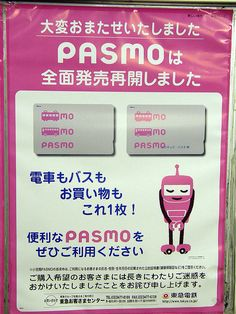 "全面発売再開しました(zemmen hatsubai saikai shimashita) = ""We are once again able to sell Pasmo cards to all comers.""  ↑ In March, when Pasmo cards debuted, they sold like hotcakes, so the companies had to limit distribution to commuter passes while they waited"