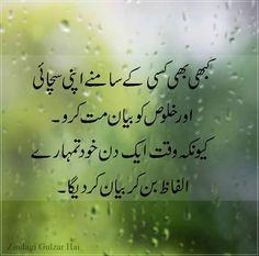 Sufi Quotes, Poetry Quotes In Urdu, Truth Quotes, Good Life Quotes, Urdu Quotes, Best Quotes, Quotations, Qoutes, Islamic Messages