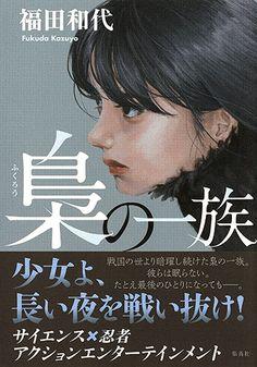 梟の一族 Book Design, Cover Design, Quirky Art, Manga Covers, Book Illustration, Cool Photos, Novels, Graphic Design, Comics