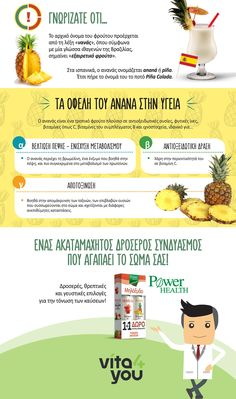 🍍Ένα φρούτο με γλυκιά και δροσιστική γεύση ιδανικό για τη βελτίωση της πέψης και για την αποτοξίνωση! Infographics, Kai, Blog, Info Graphics, Infographic
