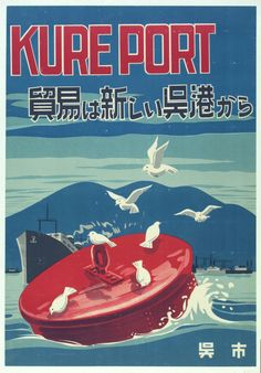 Located in the Hiroshima prefecture of Japan, the port city of Kure has long been a military and industrial center.  It was bombed extensively by the Americans during WWII. /  Japan - c. 1930 /  21 x 29 in (52 x 74 cm) / #Japanposter #Travelposter #early1900s #vintageposter