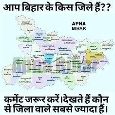 आप बिहार के किस जिले से हैं 😊  #Bhojpuri #BhojpuriGallery - Bhojpuri News  IMAGES, GIF, ANIMATED GIF, WALLPAPER, STICKER FOR WHATSAPP & FACEBOOK
