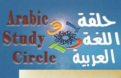 Qur'anic Arabic lessons, beginning to advanced