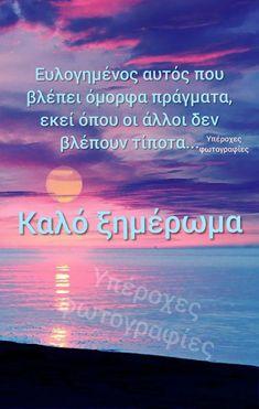 Εικονες Greek Quotes, Good Night, Compliments, Wish, Sayings, Decor, Dekoration, Decoration, Have A Good Night
