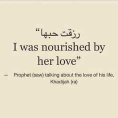 Ideas tattoo ideas for couples husband wife truths for 2019 Islamic Quotes, Islamic Inspirational Quotes, Wife Quotes, Woman Quotes, Quran Quotes Love, Prophet Muhammad Quotes, Islam Marriage, Islam Women, Love In Islam