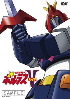 Chodenji Machine Voltes V - Toei DVD BOX Big Robots, Cool Robots, Robot Wallpaper, 1080p Wallpaper, Combattler V, Looney Tunes Wallpaper, Super Robot Taisen, Warrior Movie, Japanese Robot