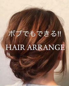 脱ワンパターン!「ロブ」でもできる初夏のおすすめアレンジ10選 - LOCARI(ロカリ)