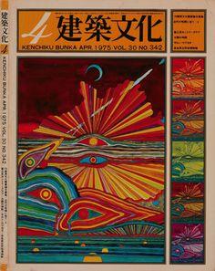 Kiyoshi Awazu – Kanazawa 21st Century Museum of Art
