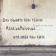 Perfect People, Greek Quotes, Love Quotes, Wisdom, Thoughts, Humor, Sayings, Math, Words