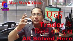 in this video you can see problems which every trader faced everyday Trend Analysis, Follow Us On Twitter, Technical Analysis, Stock Market, Blockchain, Marketing, Education, People, Youtube