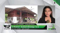 จบมอฆาเดกหญง 14 ป | 19-07-60 | ชดขาวเทยง By thairath https://www.youtube.com/watch?v=EEYHSaxoeG8
