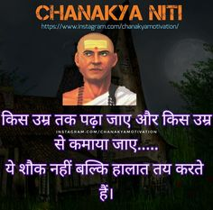 General Knowledge Book, Knowledge Quotes, Story Quotes, Wise Quotes, Chankya Quotes Hindi, Punjabi Quotes, Bhagat Singh Quotes, Chanakya Quotes, Motivational Picture Quotes