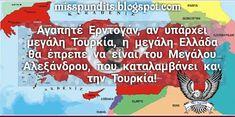 Αν είναι έτσι, τότε η Μεγάλη Ελλάδα, θα επρεπε να είναι του Μέγα Αλέξανδρου, ας μην τρελαθούμε τώρα! Ο καθενας στον τόπο που έχει οριστεί!