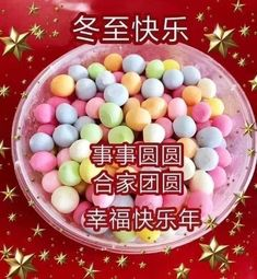 Chinese New Year Greeting, New Year Greetings, Winter Solstice, Celebration, Breakfast, Holidays, Food, Morning Coffee, Holidays Events