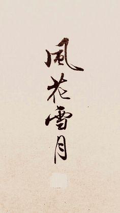 風花雪月 Chinese Poem, Chinese Writing, Chinese Brush, Chinese Art, Japanese Calligraphy, Calligraphy Art, Caligraphy, Lettering, Typography Logo